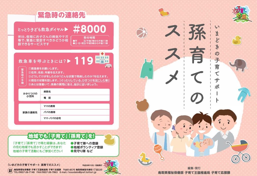 【健やか21】孫育てのススメ(祖父母手帳)の発行(鳥取県)