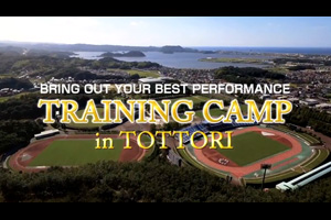 Bring out your best performance 「TRAINING CAMP in TOTTORI」(Link)
