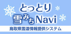 ナビ 道 鳥取 雪
