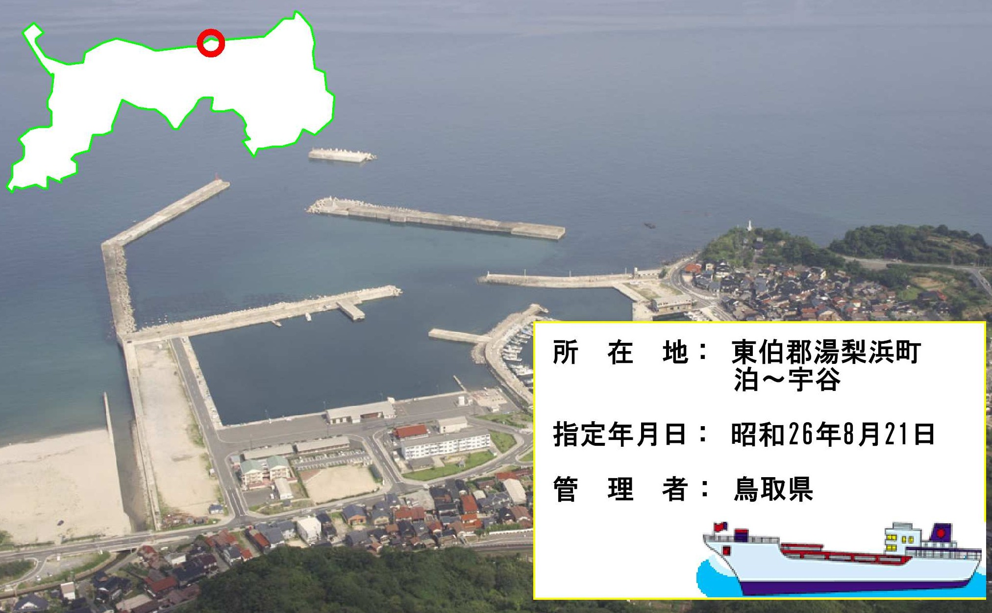 泊漁港 空港港湾課 とりネット 鳥取県公式サイト