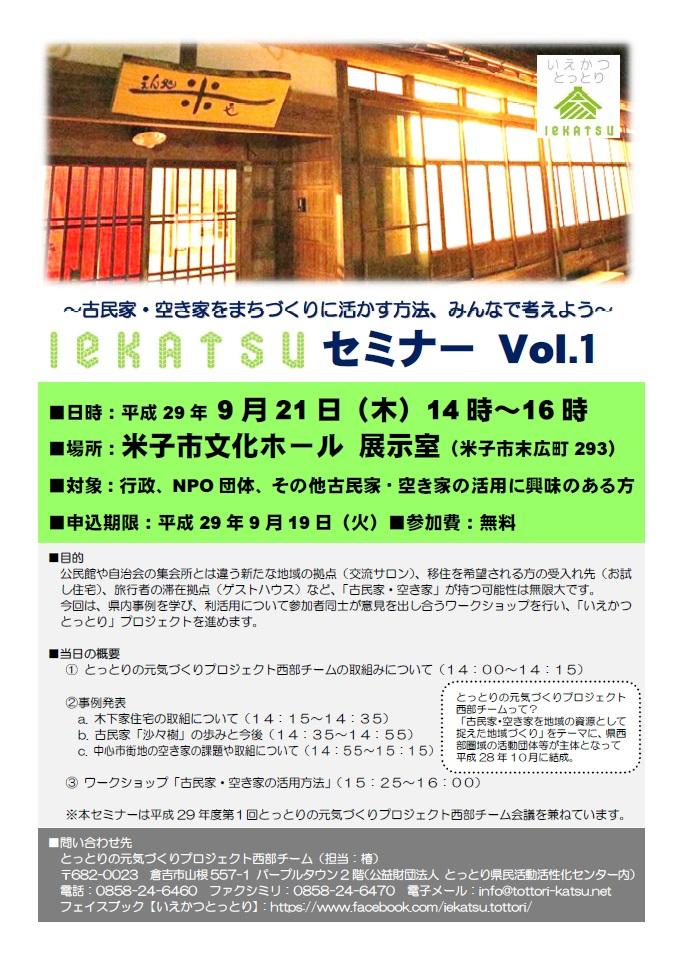 IeKATSU(いえかつ)セミナーVol...
