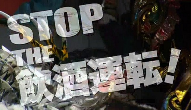 STOP THE 飲酒運転