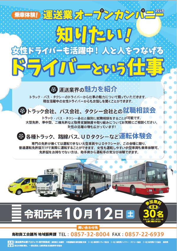セミナー参加者募集!~バス・タクシーのドライバーのお仕事に興味のある方~