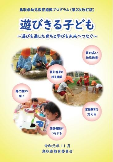 鳥取県幼稚園一覧