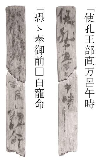 孔王部 - JapaneseClass.jp