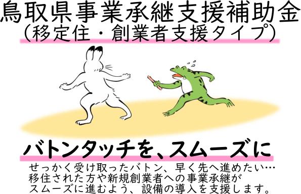 鳥取県事業承継支援補助金(移定住・創業者支援タイプ)/とりネット ...