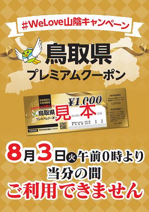 coupon0803