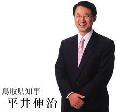 「平井伸治鳥取県知事」の画像検索結果