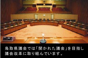 鳥取県議会/とりネット