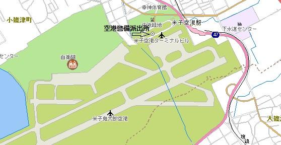 米子空港警備派出所(よなごくう...