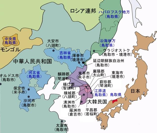 環日本海諸国との交流/とりネット/鳥取県公式サイト