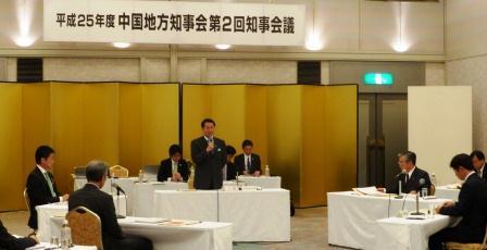 平成25年度第2回中国地方知事会...