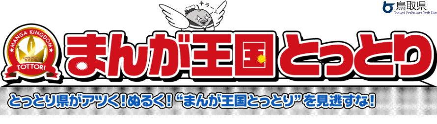 漫畫王國鳥取橫幅廣告
